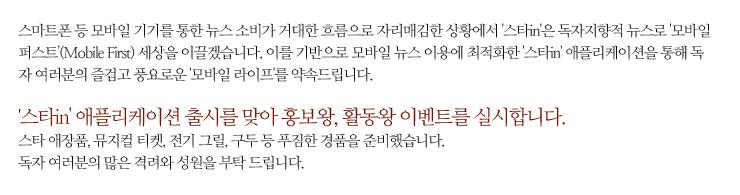 스타랭킹과 스타커뮤니티가 스타in앱으로 쏘옥~ 스타in톡톡