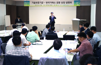 기술혁신형 중소기업 상장 지원을 위한 정책 설명회