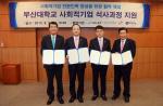 고용부, SK·BS금융·부산대와 사회적기업 전문가 양성 MOU