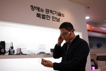 '청각장애인을 위한 소리 증폭기, 체험해 보세요'