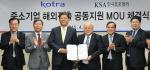 KOTRA-한국표준협회, 中企 해외진출 공동지원 MOU