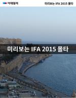 ��Ÿ���� �̸����� 'IFA 2015'
