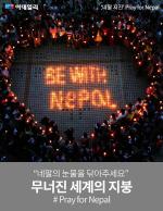 `���� ����` Pray for Nepal