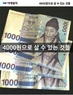�ܵ� 4000��, ������ �ٲߴϴ�