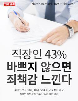 ������ 43% '�ٻ��� ������ ��å�� ������'