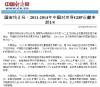 [중국경제망] 중국, 4년간 세계 경제성장에 4분의 1 기여