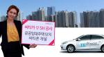 전기차 카셰어링 씨티카, 서울 신정동 에코빌라단지에 무인대여소