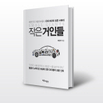 중견 車부품사 CEO 9인 성공비결 담은 신간 '작은 거인들'