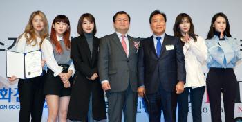 포미닛, 미래부 SNS 산업대상 수상
