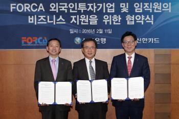 신한銀, 한국외국기업협회와 업무협약 체결