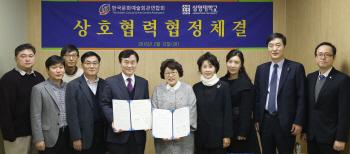 상명대, 한국문화예술회관연합회와 협정체결