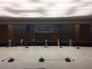 경제6단체, 북핵 리스크 관련 경제입법 촉구 공동 성명발표