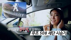 푸조 508 롱텀 시승기(7) - 레이싱모델 정주희와 함...