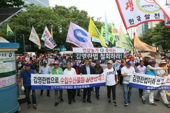 '김영란법'에 뿔난 농어민들…여의도서 규탄대회