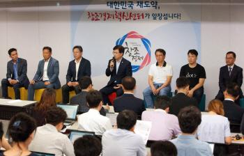 미래부, 창조경제혁신센터 1주년 기자간담회 개최