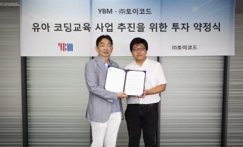 교육기업 YBM, 유아 코딩교육 사업 진출