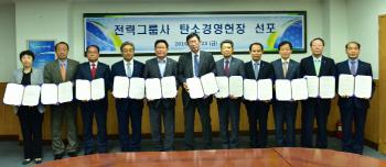 조환익 한전 사장 '신산업에 8.3조 투자'