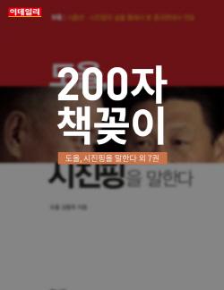 '200�� å����' ����, �������� ���ϴ� ��