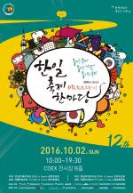 한국후지제록스, '2016 한일 축제 한마당' 체험부스 마련