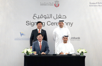 주형환·조환익, UAE원전 운영계약 서명식 참석
