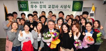 강의 우수 교수 베스트티처
