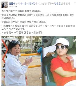 """김문수 """"朴, 최순실 귀국시켜 진실 밝혀야"""""""