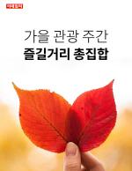 [카드뉴스] 가을 관광 주간, 즐길거리 총집합
