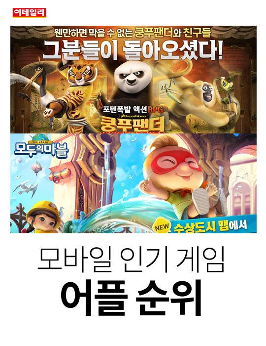 모바일 인기 게임 어플 순위(10.24기준)