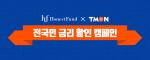 어니스트펀드-티몬, '전국민 금리 할인 캠페인' 실시