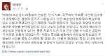 """하태경 """"최순실 국정농단 입증…특검으로 엄정 수사해야"""""""