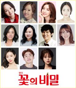 장진표 코미디극 '꽃의 비밀'…배종옥·소유진·이청아 출연