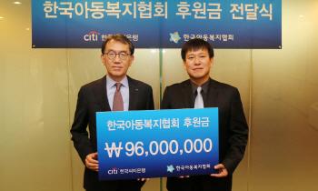 박진회 씨티은행장, 한국아동복지협회에 후원금 전달