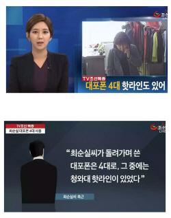'최순실, 대포폰 무려 4대 사용…박 대통령과 핫라인'