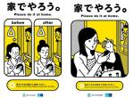 '화장은 집에서?'…日 지하철, `지하철서 화장은 비매너` 광고 집행