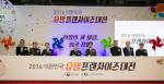 [포토] 2016 대한민국 유망프랜차이즈대전 -중기청