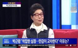 박근령 '박근혜도 대통령 이전에 사람..최순실에 속은 것'
