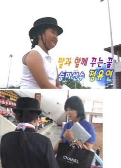 정유라, 10년 전 EBS '보니하니' 출연…최순실도 포착