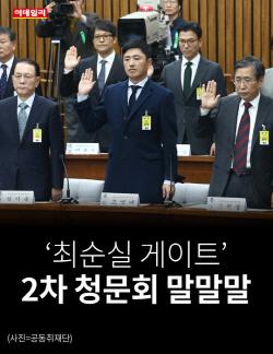`최순실 게이트` 2차 청문회 말말말