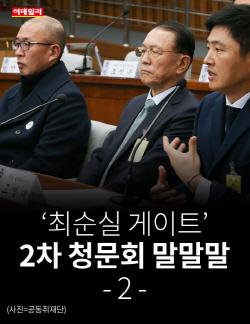 '최순실 게이트' 2차 청문회 말말말-2
