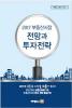 부동산114, '2017년 부동산시장 전망과 투자전략' 발간
