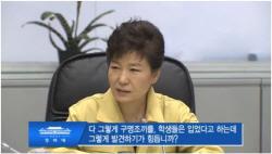 靑, 탄핵 앞두고 세월호 '구명조끼' 발언…뒤늦은 해명