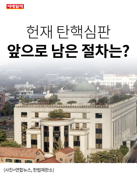 헌재 탄핵심판, 앞으로 남은 절차는?