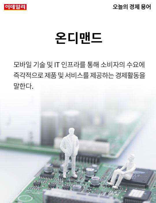 오늘의 경제용어 - 온디맨드