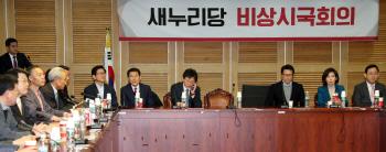 朴 탄핵가결 이후 첫 비상시국회의