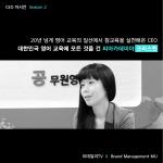 [CEO카드뉴스] 대한민국 영어 교육의 모든 것, 씨아카데미아 크리스틴