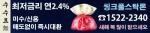 """10분 상담으로 """"주식매입자금 + 신용/미수 상환"""" 연 2.4%로 6억원까지! – 씽크풀 스탁"""