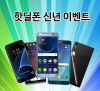 핫딜폰 `갤럭시 S7 엣지 + 기어s3 프론티어` 구매 혜택 강화 이벤트