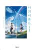 [e주말] 베스트셀러 …TV이어 영화 후폭풍 서점가 강타