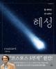 [200자 책꽂이] 혜성 외