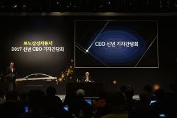 비전 2020을 발표한 '르노삼성자동차 2017 신년 CEO...